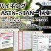 バイキング・ASIN->JAN一括変換 クイックマニュアル