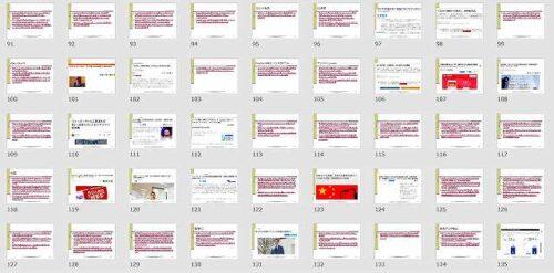 A塾 Amazon輸出専門塾 8年前の「ライバルの取引情報を盗む方法」は通用するのか?&新商品アイデアと必読ニュース「189」本!