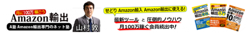 Amazon輸出ならA塾 新ツールと正しい知識で月100万稼ぐ会員続出