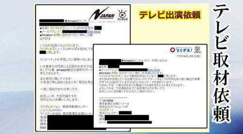 Amazon輸出 テレビ取材 フジテレビ とくダネ! ニュースジャパン